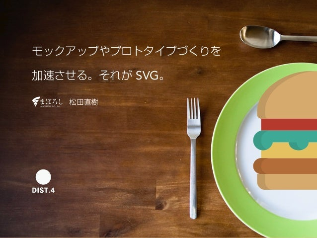 モックアップやプロトタイプづくりを  加速させる。それが SVG。  松田直樹