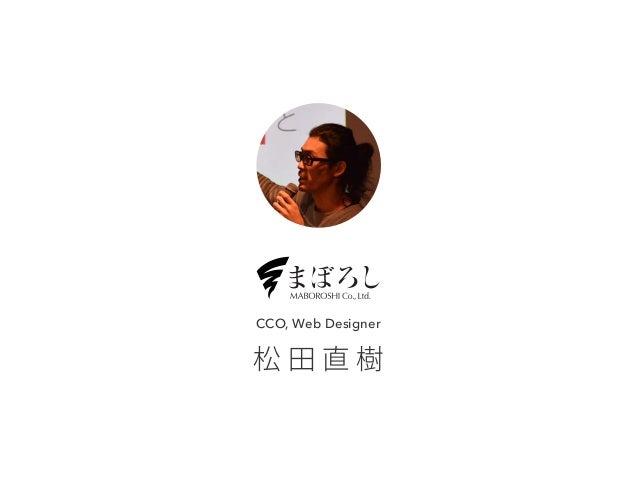 CCO, Web Designer  松田直樹