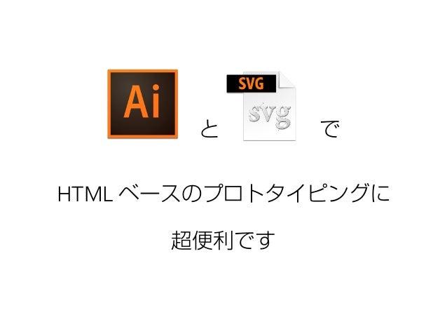 とで  HTML ベースのプロトタイピングに  超便利です