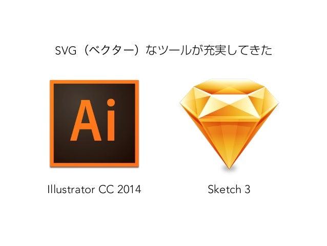 SVG(ベクター)なツールが充実してきた  Illustrator CC 2014 Sketch 3