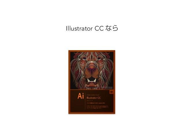 Illustrator CC なら