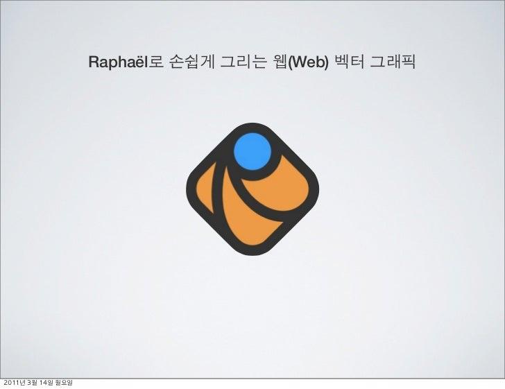 Raphaël   (Web)