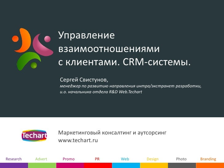 Система crm - управление взаимоотношениями с клиентами решение 1с битрикс