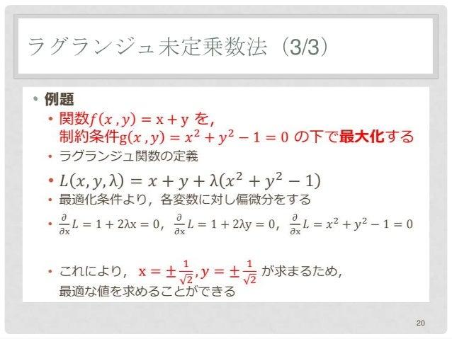 ラグランジュ未定乗数法(3/3)•                   20