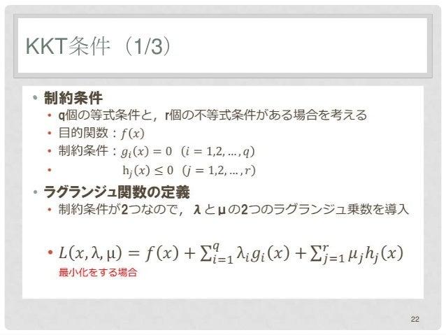 KKT条件(1/3)•             22