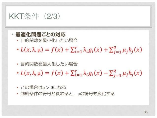 KKT条件(2/3)•             23