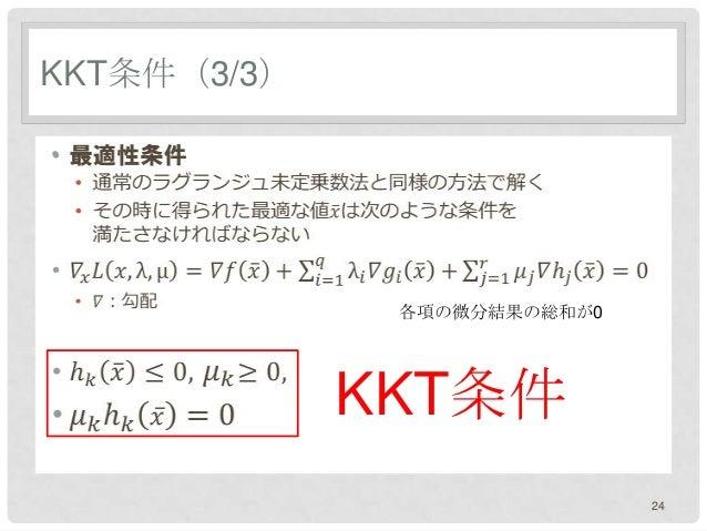 KKT条件(3/3)•              各項の微分結果の総和が0             KKT条件                             24