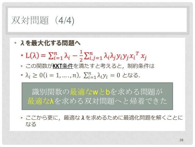 双対問題(4/4)•     識別関数の最適なwとbを求める問題が    最適なλを求める双対問題へと帰着できた                          28