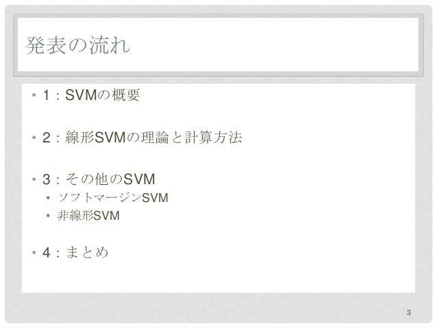 SVMについて Slide 3