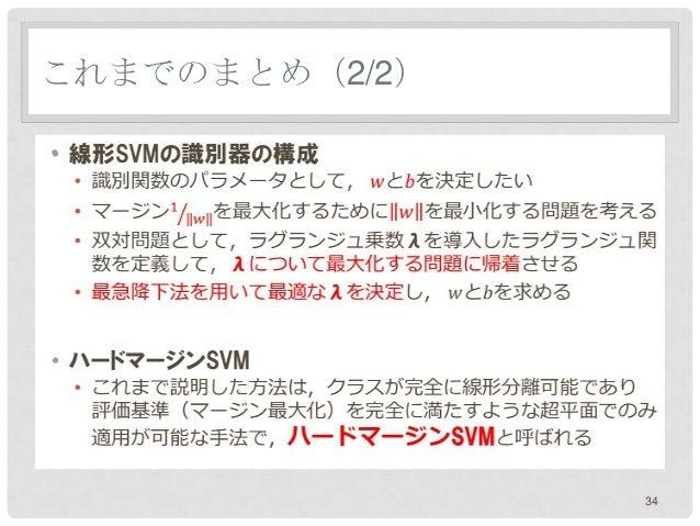 これまでのまとめ(2/2)•                34