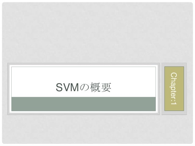 Chapter:1   SVMの概要