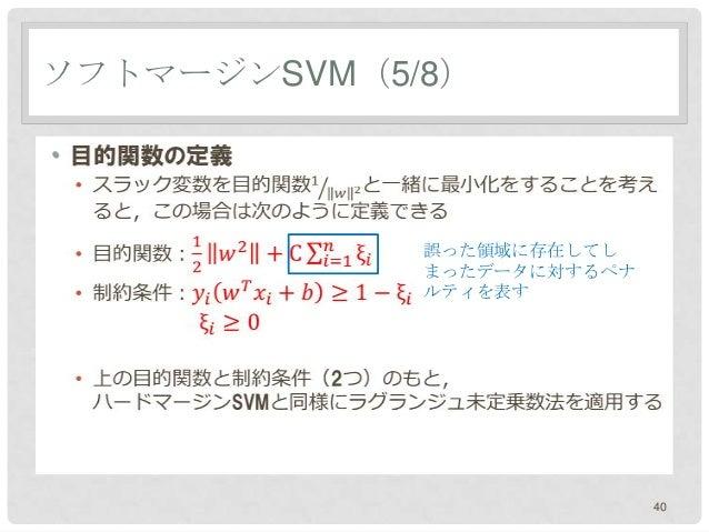 ソフトマージンSVM(5/8)•             誤った領域に存在してし             まったデータに対するペナ             ルティを表す                            40