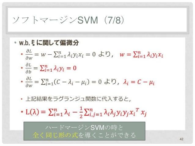 ソフトマージンSVM(7/8)•      ハードマージンSVMの時と    全く同じ形の式を導くことができる   42
