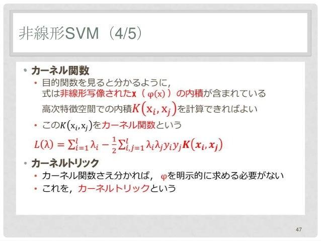 非線形SVM(4/5)•              47