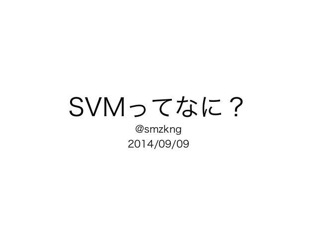 SVMってなに?  @smzkng  2014/09/09