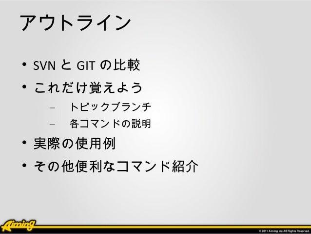 SVN経験者のためのGIT入門 Slide 2
