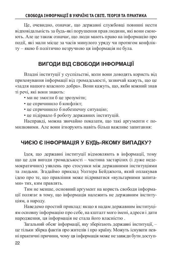 d9b1b94da61c0e Свобода информации в Украине и мире: теория и практика