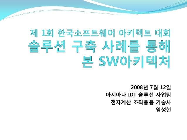 2008년 7월 12일 아시아나 IDT 솔루션 사업팀 전자계산 조직응용 기술사 임성현
