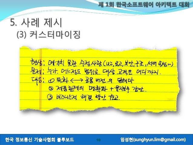 제 1회 한국소프트웨어 아키텍트 대회 10 5. 사례 제시 (3) 커스터마이징