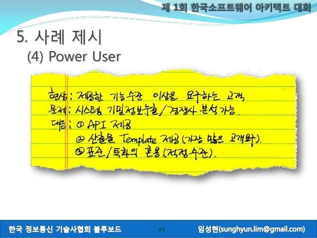 제 1회 한국소프트웨어 아키텍트 대회 11 5. 사례 제시 (4) Power User