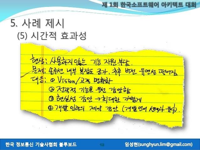 제 1회 한국소프트웨어 아키텍트 대회 12 5. 사례 제시 (5) 시간적 효과성