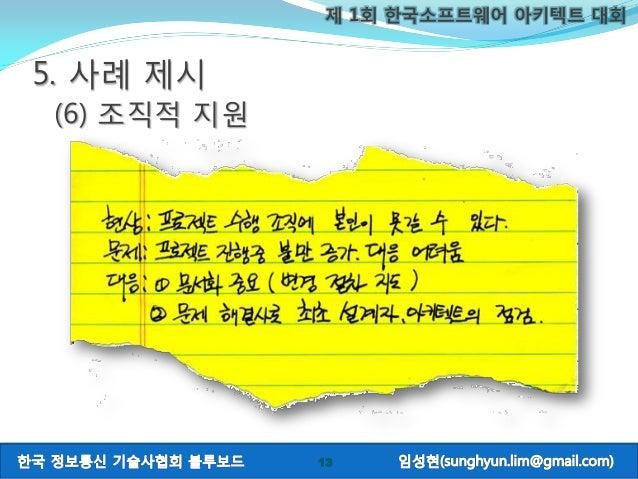 제 1회 한국소프트웨어 아키텍트 대회 13 5. 사례 제시 (6) 조직적 지원