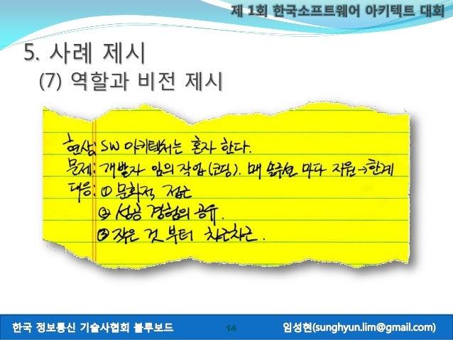 제 1회 한국소프트웨어 아키텍트 대회 14 5. 사례 제시 (7) 역할과 비전 제시