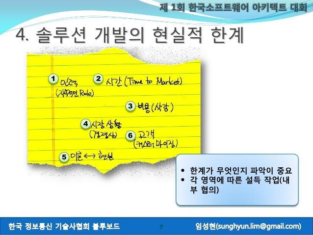 제 1회 한국소프트웨어 아키텍트 대회 7 4. 솔루션 개발의 현실적 한계 1 2 3 4 5 6  한계가 무엇인지 파악이 중요  각 영역에 따른 설득 작업(내 부 협의)