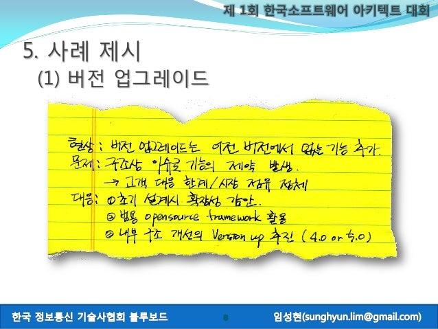 제 1회 한국소프트웨어 아키텍트 대회 8 5. 사례 제시 (1) 버전 업그레이드