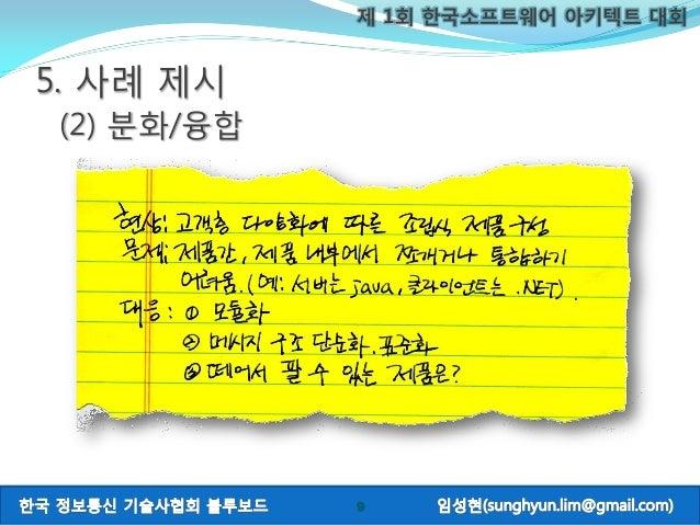 제 1회 한국소프트웨어 아키텍트 대회 9 5. 사례 제시 (2) 분화/융합
