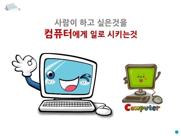 - 크롬 브라우저를 켜고 사이트 접속 Play-entry.com