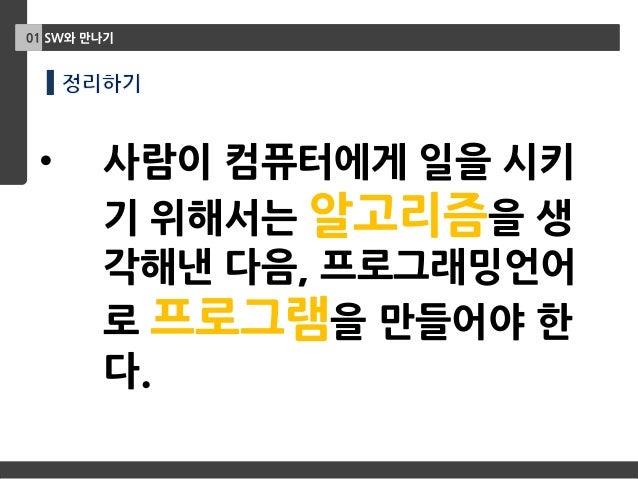 동기유발 SW야 놀자 4회 동영상 시청