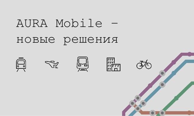 AURA Mobile – новые решения