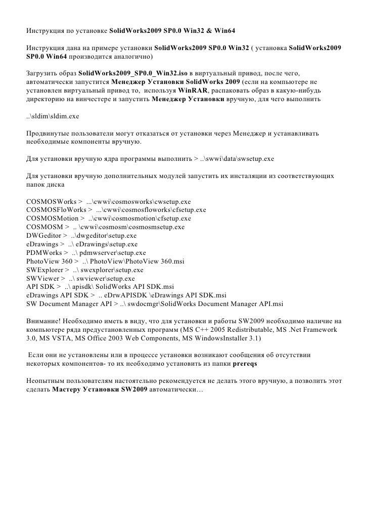 Инструкция по установке SolidWorks2009 SP0.0 Win32 & Win64  Инструкция дана на примере установки SolidWorks2009 SP0.0 Win3...