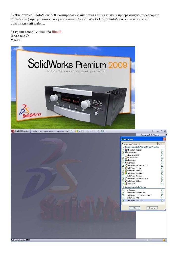 Sw2009 Setup
