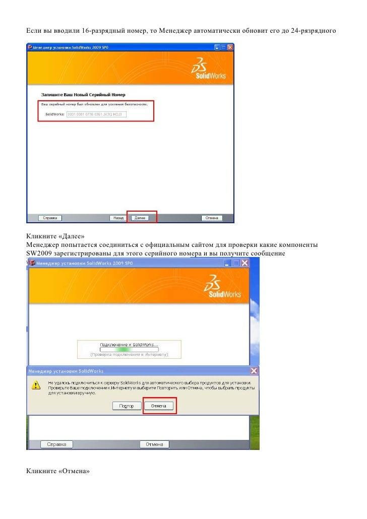 Если вы вводили 16-разрядный номер, то Менеджер автоматически обновит его до 24-рязрядного     Кликните «Далее» Менеджер п...