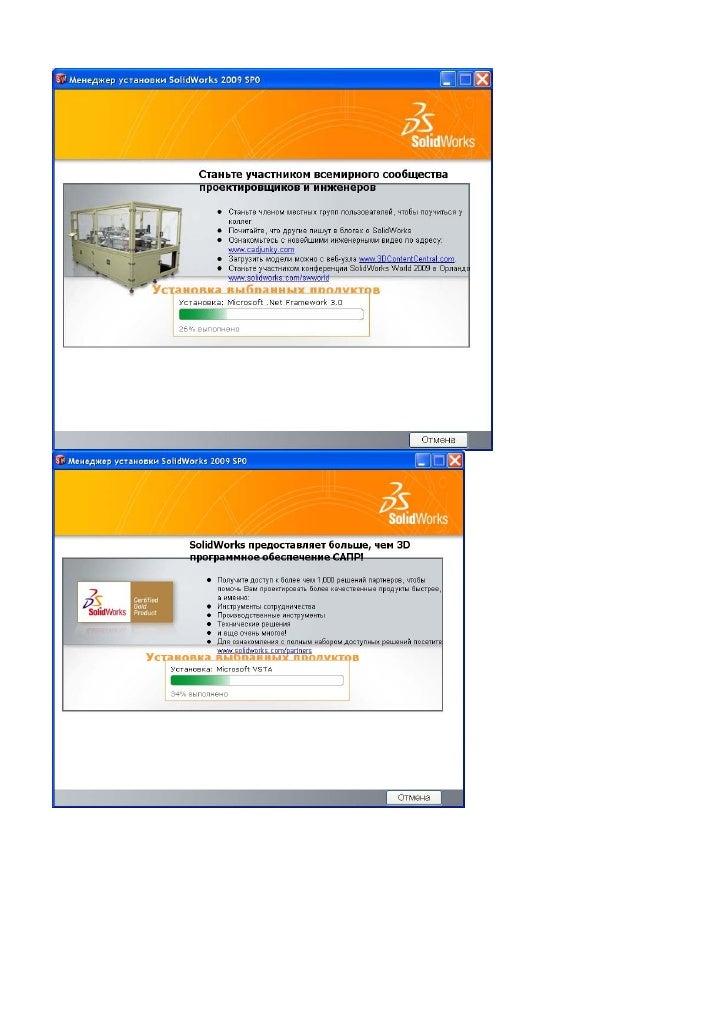 После окончания установки необходимых MicroSoft компонентов Менеджер перейдет к установке собственно SolidWorks2009 Вам бу...