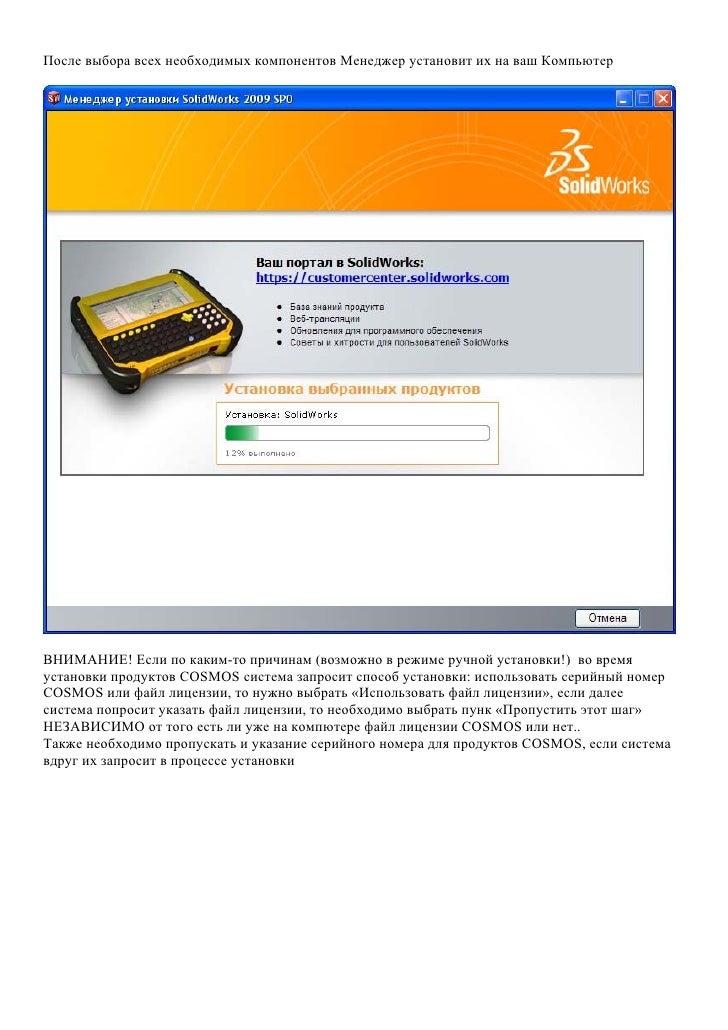 3) Для отлома PhotoView 360 скопировать файл nexus3.dll из кряка в программную директорию PhotoView ( при установке по умо...