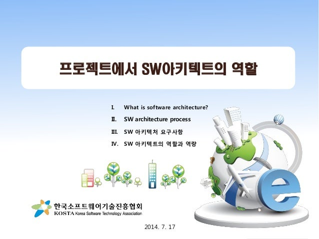 All Rights reserved and only usage for the authorized person. Developed by Young On, Kim (yokim31@daum.net) 프로젝트에서 SW아키텍트의...
