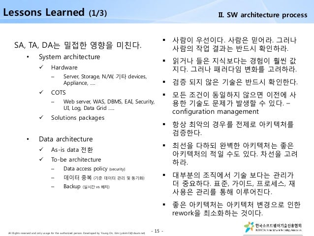 All Rights reserved and only usage for the authorized person. Developed by Young On, Kim (yokim31@daum.net) SA, TA, DA는 밀접...
