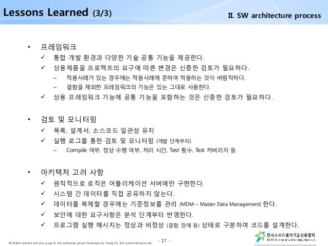 All Rights reserved and only usage for the authorized person. Developed by Young On, Kim (yokim31@daum.net) • 프레임워크  통합 개...