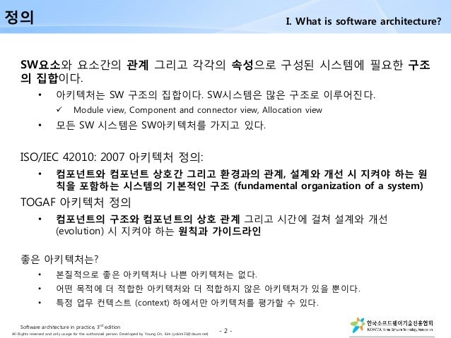 All Rights reserved and only usage for the authorized person. Developed by Young On, Kim (yokim31@daum.net) SW요소와 요소간의 관계 ...