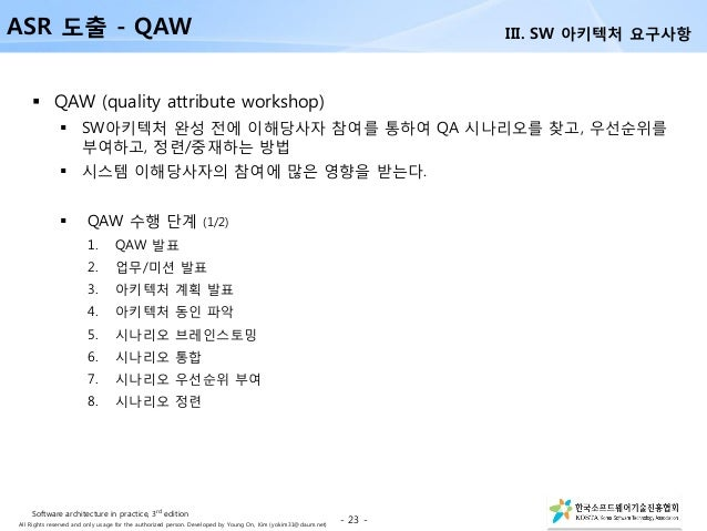 All Rights reserved and only usage for the authorized person. Developed by Young On, Kim (yokim31@daum.net)  QAW (quality...