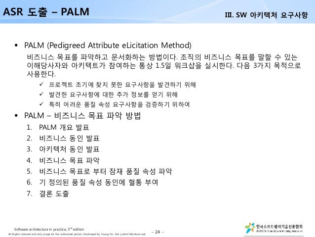 All Rights reserved and only usage for the authorized person. Developed by Young On, Kim (yokim31@daum.net)  PALM (Pedigr...