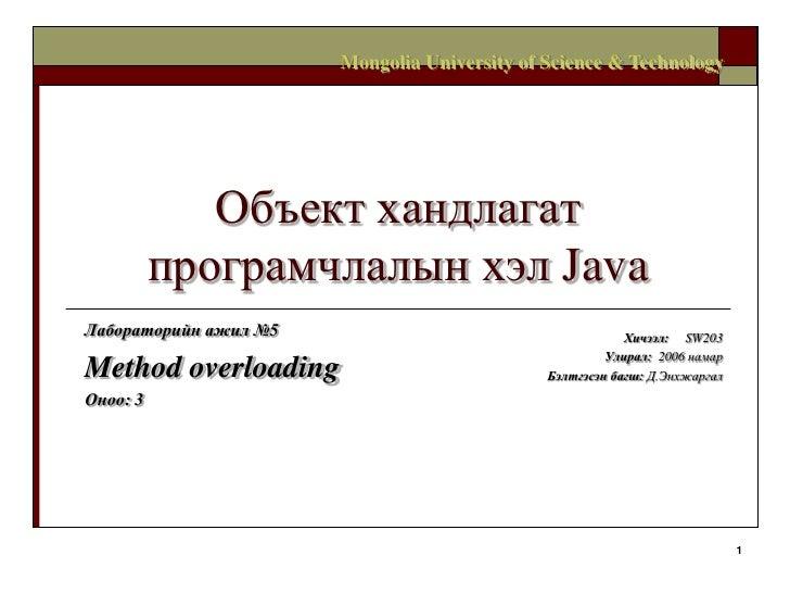 Mongolia University of Science & Technology                  Объект хандлагат           програмчлалын хэл Java Лабораторий...
