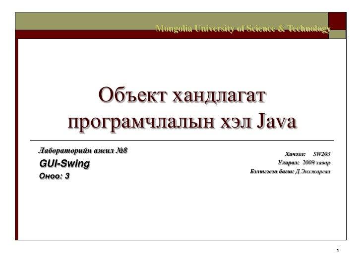 Mongolia University of Science & Technology              Объект хандлагат       програмчлалын хэл Java Лабораторийн ажил №...