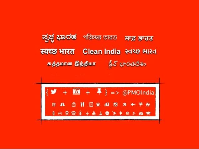 """स्वच्छ भारत !""""# $రత'శం !વ#છ ભારત !tதமான இn)யா পিরcn ভারত Clean India ਸਾਫ਼ ਭਾਰਤಸ""""ಚ$ %ರತ {! + # + $} => @PMOIndia % & ' ( )* ..."""