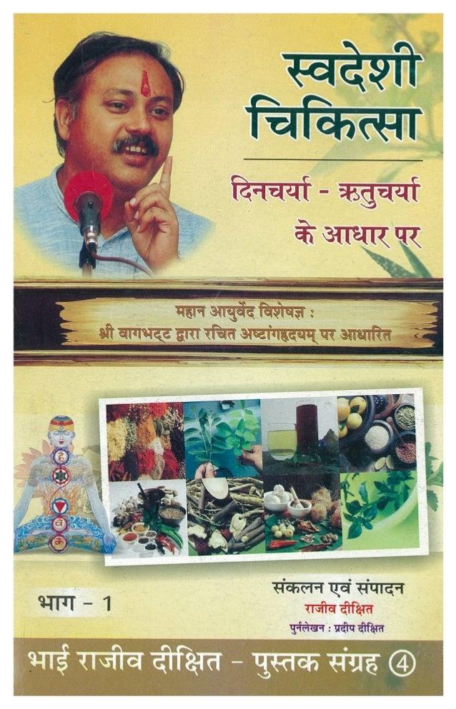 swadeshi chikitsa part 2 by rajiv dixit pdf