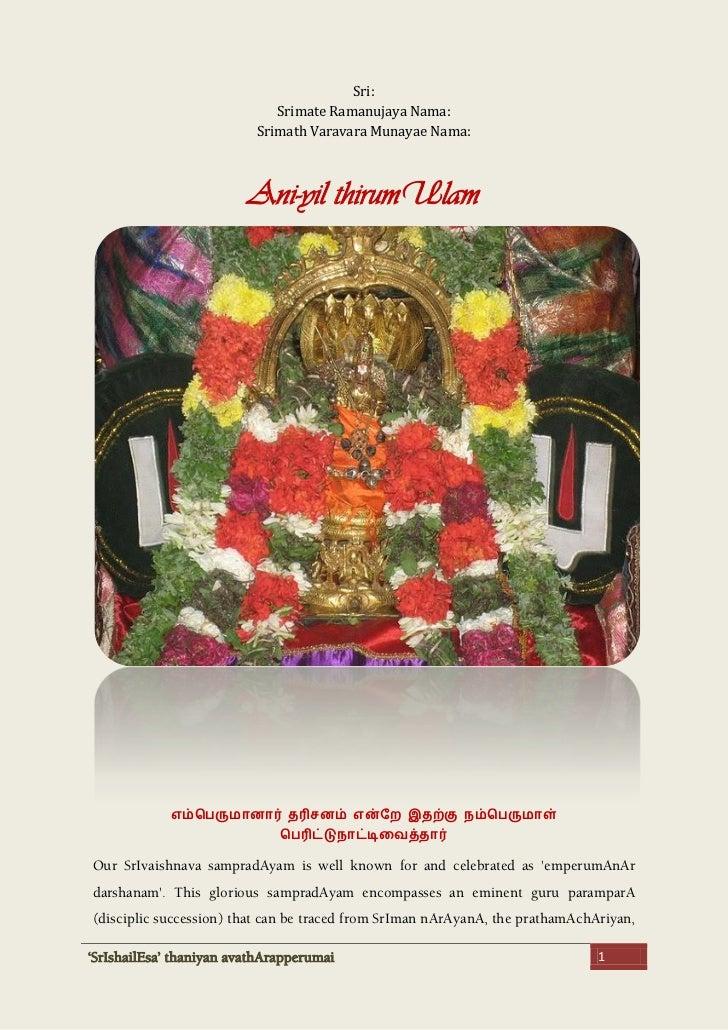 Sri:                             Srimate Ramanujaya Nama:                          Srimath Varavara Munayae Nama:         ...