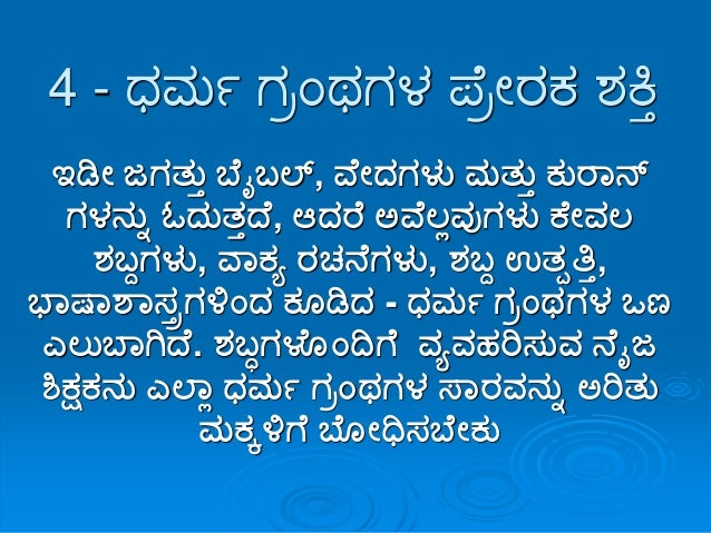 Swami Vivekananda And Education Kannada